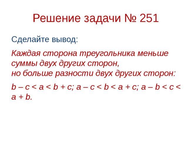 Решение задачи № 251 Сделайте вывод: Каждая сторона треугольника меньше сумм...