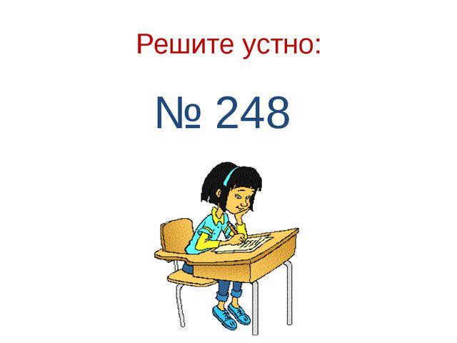 Решите устно: № 248