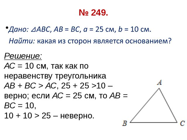 № 249. Решение: АС = 10 см, так как по неравенству треугольника АВ + ВС > АС,...