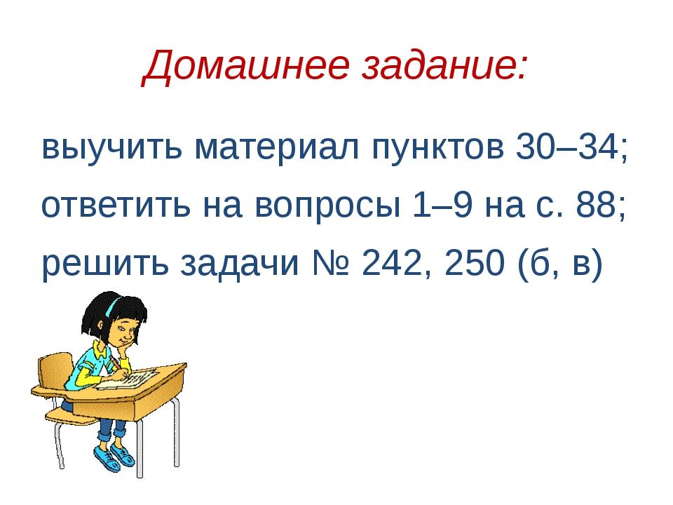 Домашнее задание: выучить материал пунктов 30–34; ответить на вопросы 1–9 на...