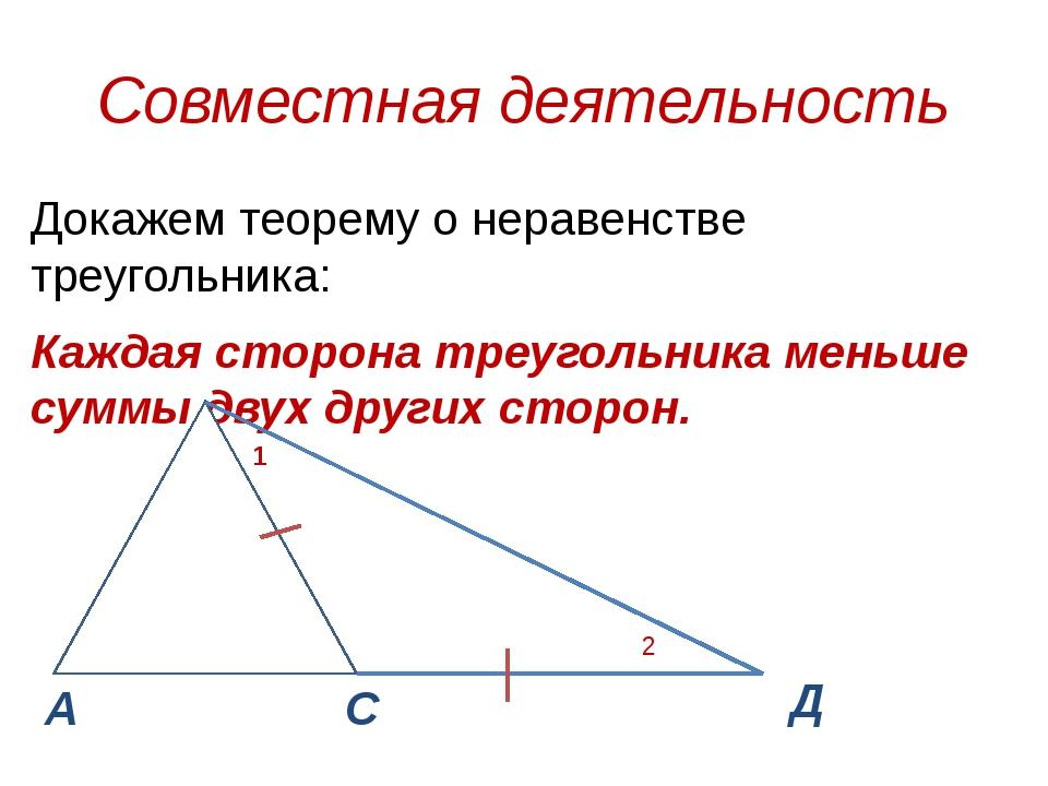 Совместная деятельность Докажем теорему о неравенстве треугольника: Каждая ст...