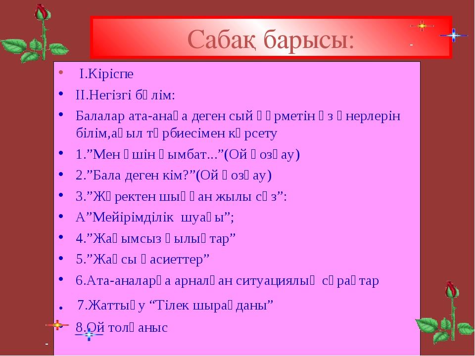 Сабақ барысы: І.Кіріспе ІІ.Негізгі бөлім: Балалар ата-анаға деген сый құрметі...