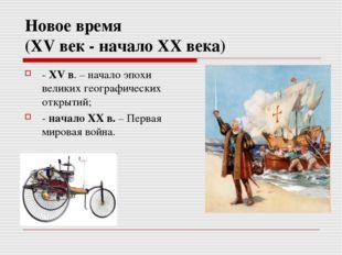Новое время (XV век - начало XX века) - XV в. – начало эпохи великих географи