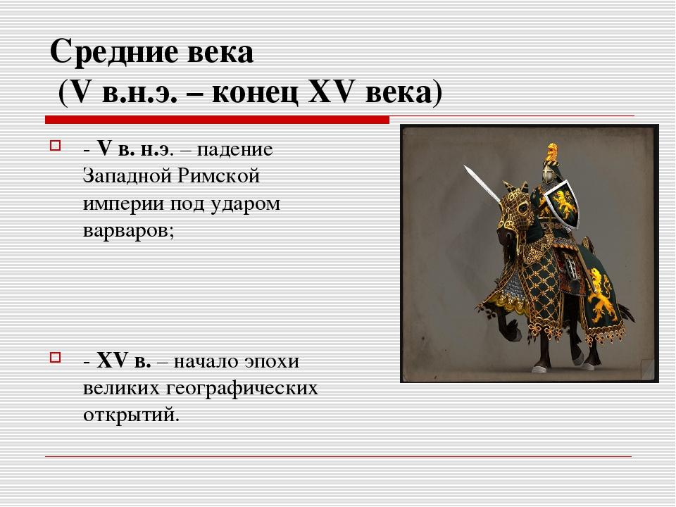 Средние века (V в.н.э. – конец XV века) - V в. н.э. – падение Западной Римско...