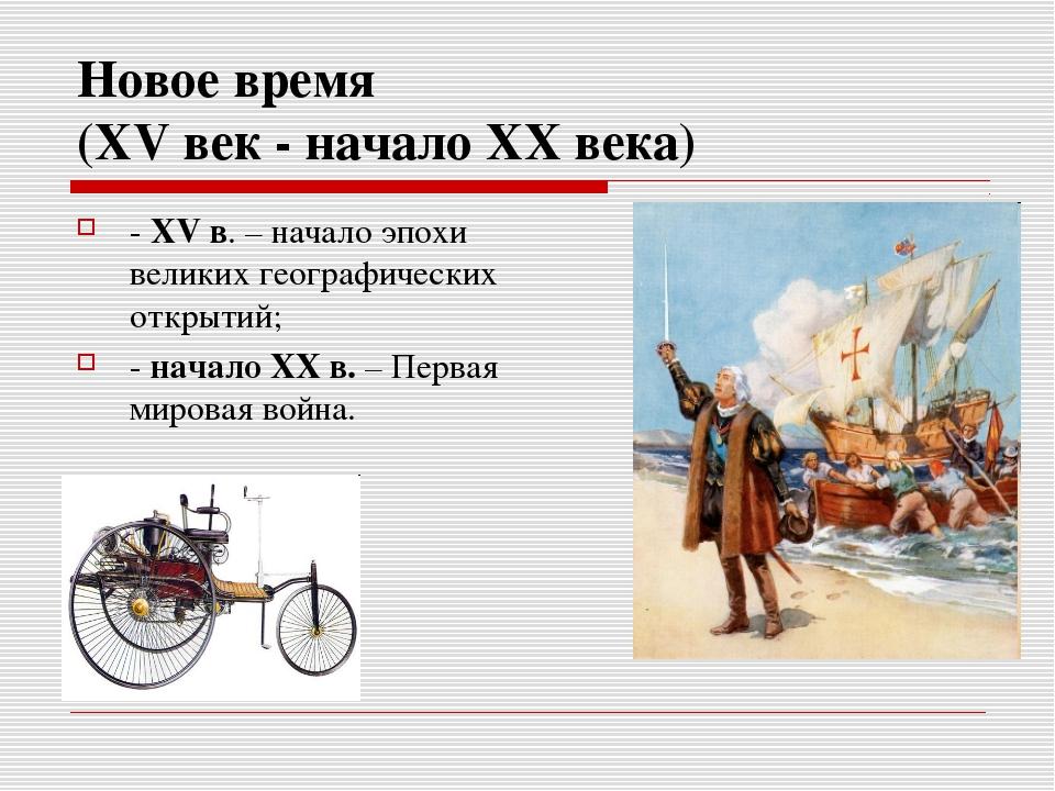 Новое время (XV век - начало XX века) - XV в. – начало эпохи великих географи...