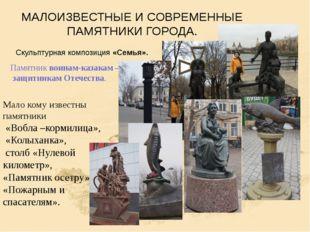 МАЛОИЗВЕСТНЫЕ И СОВРЕМЕННЫЕ ПАМЯТНИКИ ГОРОДА. Скульптурная композиция «Семья»