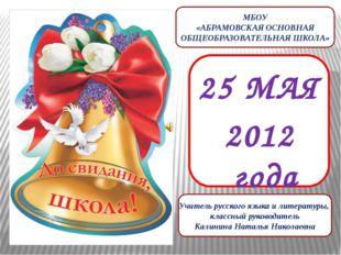 МБОУ «АБРАМОВСКАЯ ОСНОВНАЯ ОБЩЕОБРАЗОВАТЕЛЬНАЯ ШКОЛА» Учитель русского языка