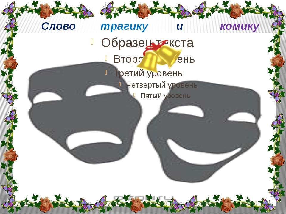 Слово трагику и комику