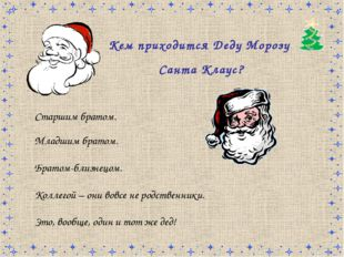 Кем приходится Деду Морозу Санта Клаус? Старшим братом. Младшим братом. Брато
