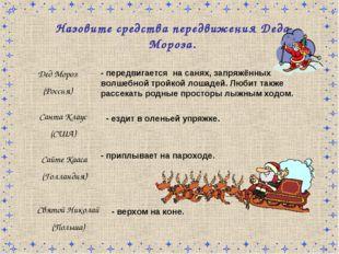 Назовите средства передвижения Деда Мороза. Дед Мороз (Россия) Санта Клаус (С
