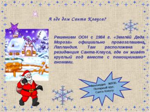 Финляндия - 96930, Полярный круг, Санта Клаусу Решением ООН с 1984 г. «Землёй