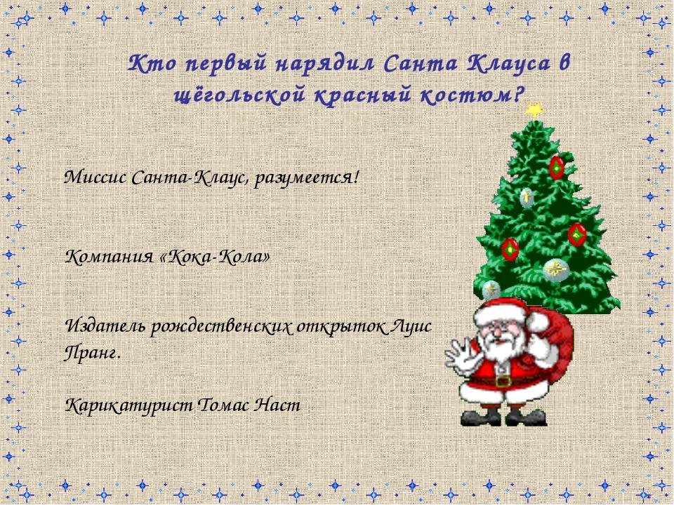 Кто первый нарядил Санта Клауса в щёгольской красный костюм? Миссис Санта-Кла...