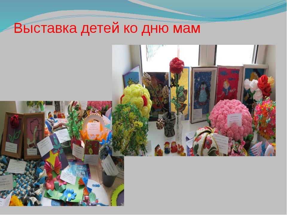 Выставка детей ко дню мам