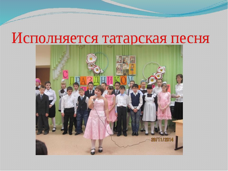Исполняется татарская песня