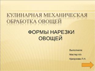 ФОРМЫ НАРЕЗКИ ОВОЩЕЙ Выполнила: Мастер п/о Крикунова Л.Н.