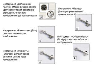 Инструмент «Волшебный ластик» (Magic Eraser) одним щелчком стирает однотонно