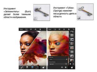 Инструмент «Затемнитель» (Burn) делает более темными области изображения. Инс