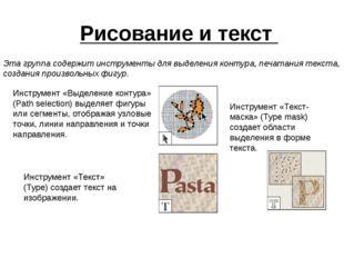 Рисование и текст Эта группа содержит инструменты для выделения контура, печа