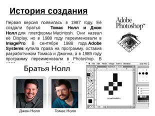 История создания Первая версия появилась в 1987 году. Её создали братья Тома