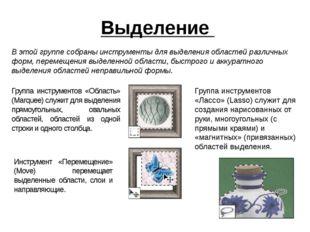 Выделение В этой группе собраны инструменты для выделения областей различных