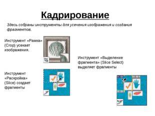 Кадрирование Здесь собраны инструменты для усечения изображения и создания фр
