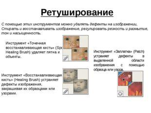 Ретуширование С помощью этих инструментов можно удалять дефекты на изображени