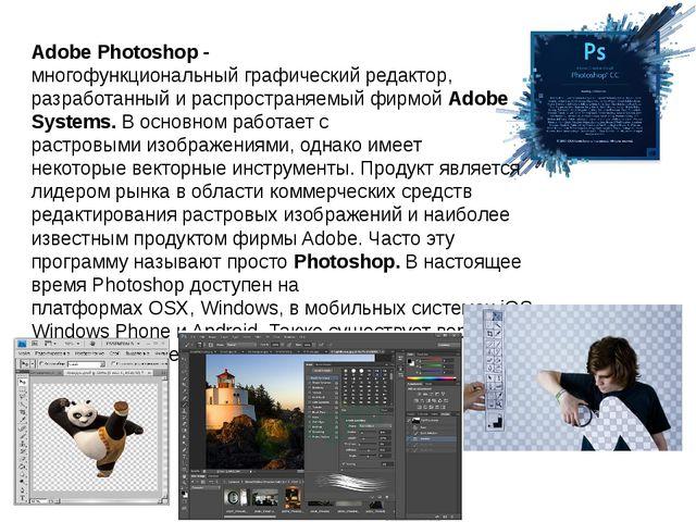 Adobe Photoshop - многофункциональныйграфическийредактор, разработанный и р...