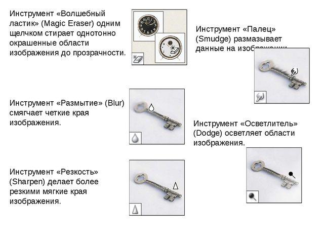 Инструмент «Волшебный ластик» (Magic Eraser) одним щелчком стирает однотонно...