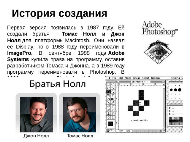 История создания Первая версия появилась в 1987 году. Её создали братья Тома...