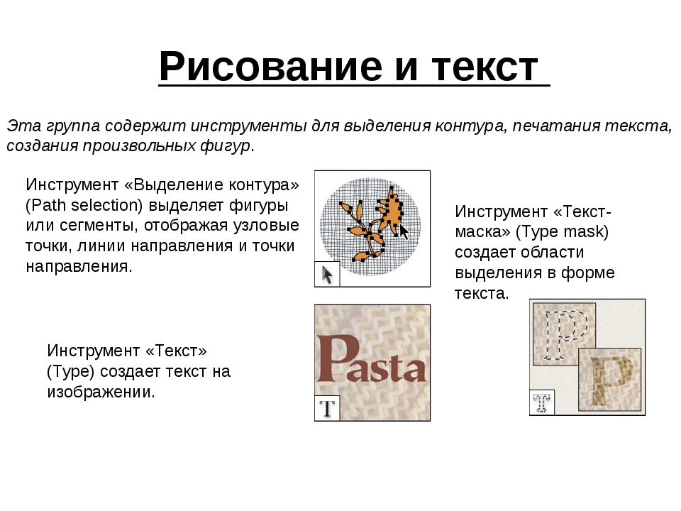 Рисование и текст Эта группа содержит инструменты для выделения контура, печа...