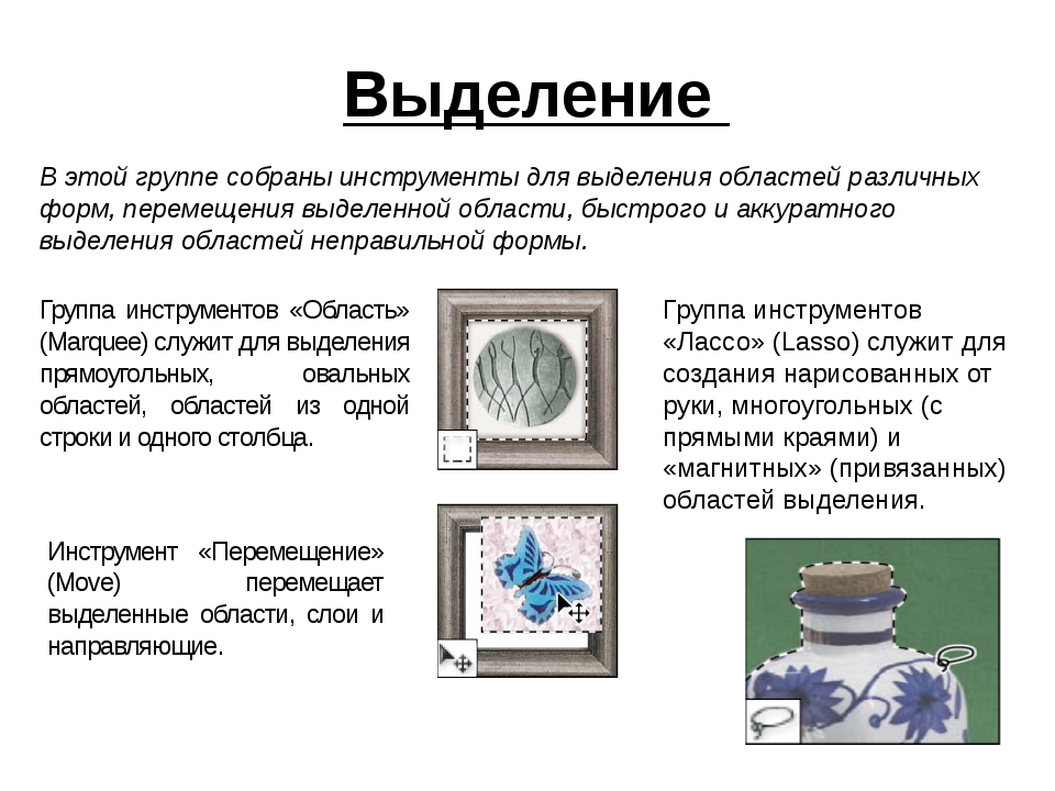 Выделение В этой группе собраны инструменты для выделения областей различных...