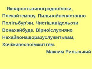 Якпаростьвиноградноїлози, Плекайтемову. Пильнойненастанно Політьбур'ян. Чист