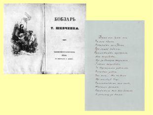 """Перший """"Кобзар"""" та вірш – заспів"""