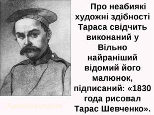 Про неабиякі художні здібності Тараса свідчить виконаний у Вільно найраніший