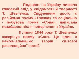 Подорож на Україну лишила глибокий слід у свідомості й творчості Т. Шевченка