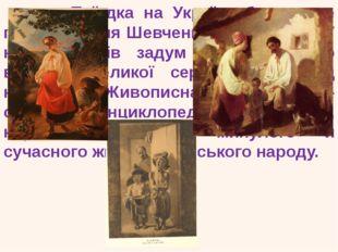 Поїздка на Україну була дуже плідною і для Шевченка - художника. У нього виз