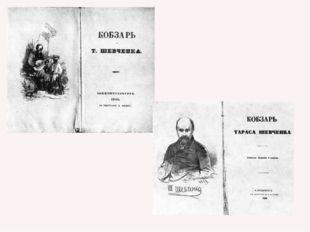 """""""Кобзар"""" 1840 та 1860 років видання"""