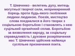 Т. Шевченко - велетень духу, митець могутньої творчої сили, непримиренний бо