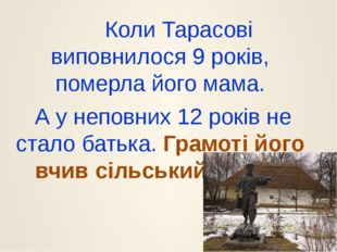 Коли Тарасові виповнилося 9 років, померла його мама. А у неповних 12 років