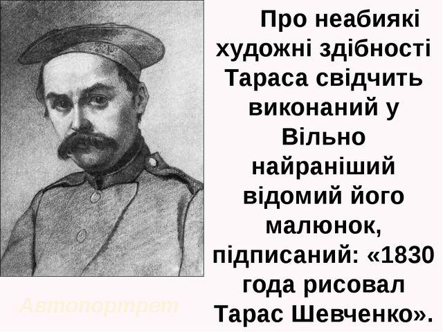 Про неабиякі художні здібності Тараса свідчить виконаний у Вільно найраніший...
