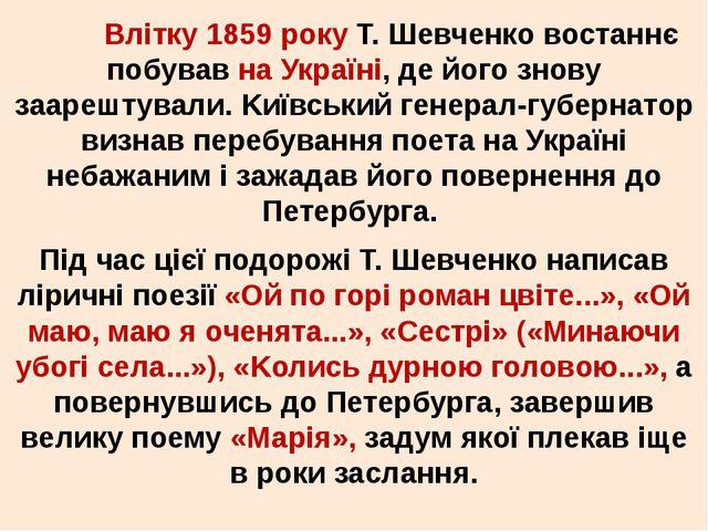Влітку 1859 року Т. Шевченко востаннє побував на Україні, де його знову заар...