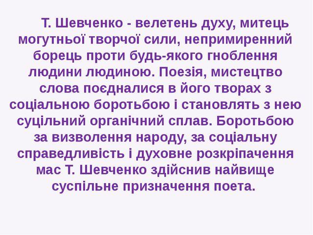 Т. Шевченко - велетень духу, митець могутньої творчої сили, непримиренний бо...
