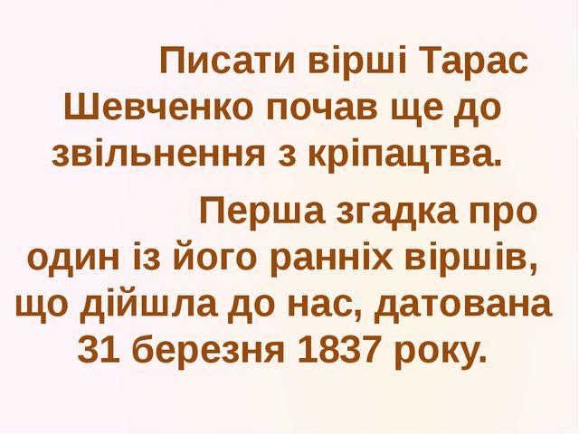 Писати вірші Тарас Шевченко почав ще до звільнення з кріпацтва. Перша згадка...