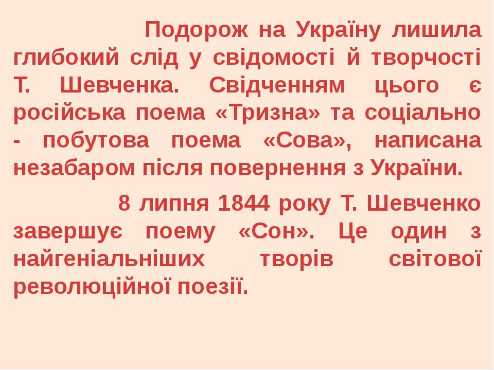 Подорож на Україну лишила глибокий слід у свідомості й творчості Т. Шевченка...
