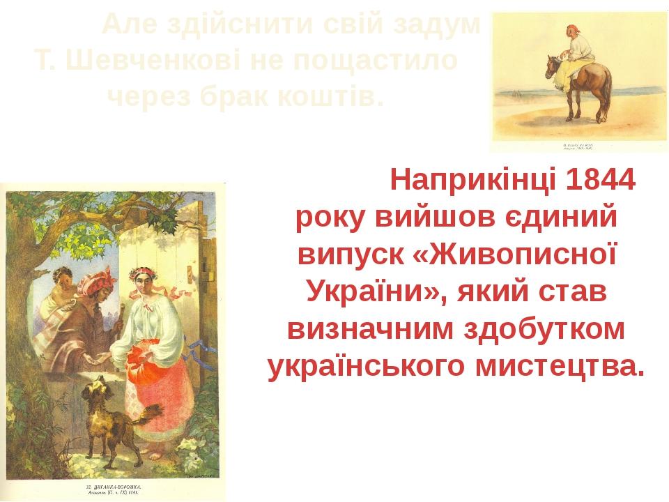 Але здійснити свій задум Т. Шевченкові не пощастило через брак коштів. Напри...
