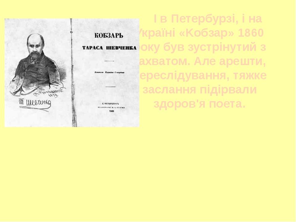 І в Петербурзі, і на Україні «Kобзар» 1860 року був зустрінутий з захватом....