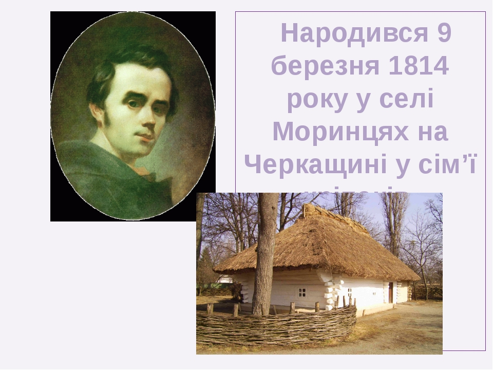 Народився 9 березня 1814 року у селі Моринцях на Черкащині у сім'ї кріпаків....