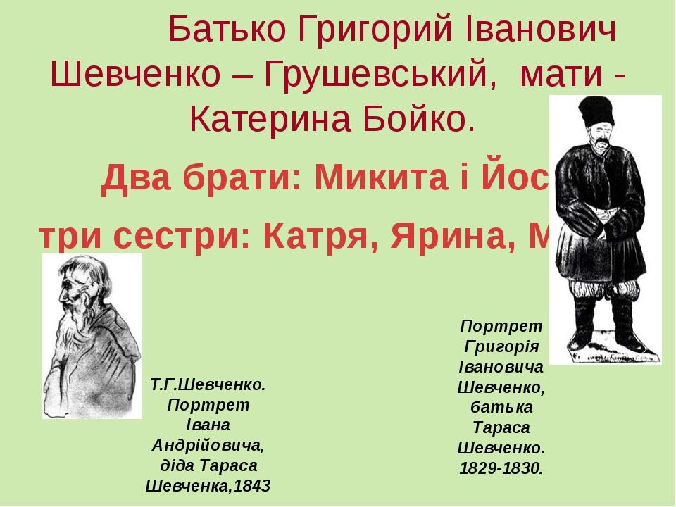 Батько Григорий Іванович Шевченко – Грушевський, мати - Катерина Бойко. Два...