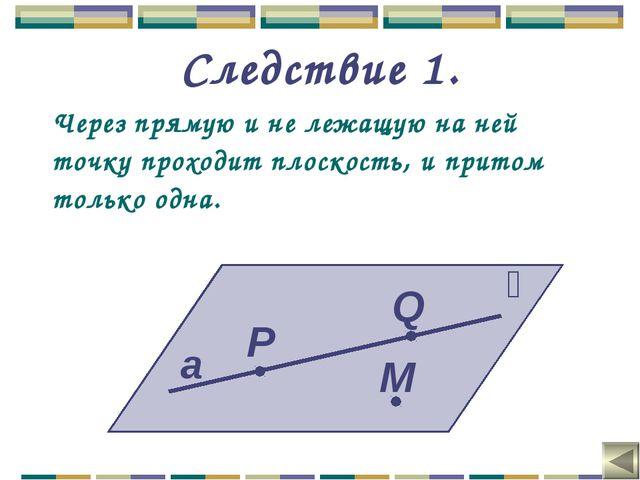 Следствие 1. Через прямую и не лежащую на ней точку проходит плоскость, и при...