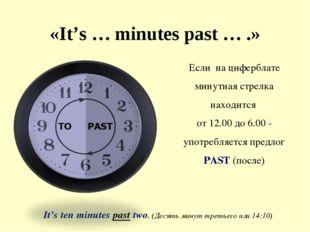 «It's … minutes past … .» Если на циферблате минутная стрелка находится от 12